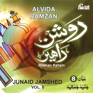 Roshan Rahen Vol.8 - Alvida Ramzan - Urdu Speech