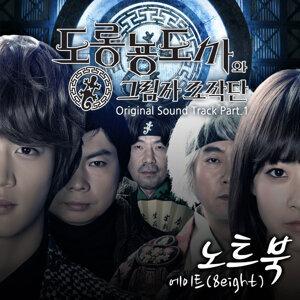 도롱뇽도사와 그림자 조작단 OST Part.1 (SBS 주간 시트콤)