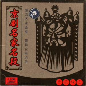 Famous Arias From Peking Opera Vol. 1