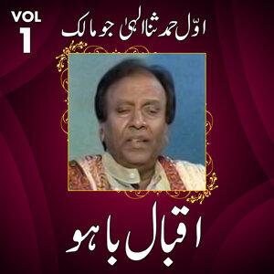Iqbal Bahu, Vol. 1 (Awwal Hamd)