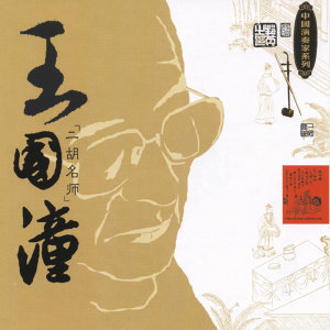 Masters Of Traditional Chinese Music - Wang Guotong: Erhu