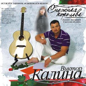 Snezhnaya koroleva (Снежная королева)