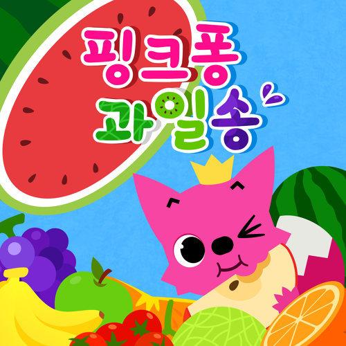 핑크퐁 과일송