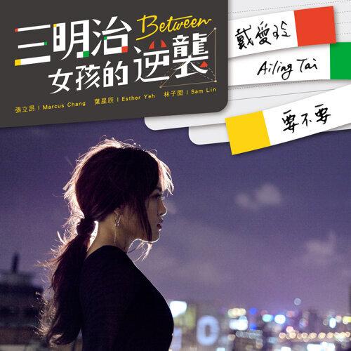 要不要 (Yes or No) - 偶像劇「三明治女孩的逆襲」插曲