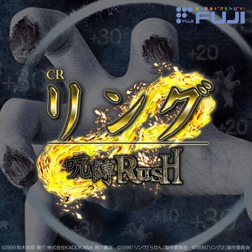 CRリング 呪縛RUSH オリジナルサウンドトラック (CR RING SPELL RUSH original sound track)