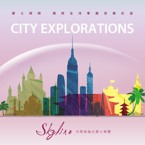 City Explorations 城市探險