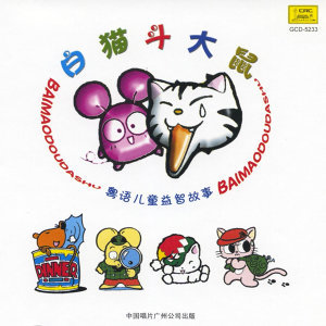 Cantonese Childrens Learning Stories: White Cat Fighting A Big Mouse