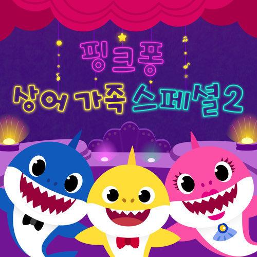 핑크퐁 상어가족 스페셜 2