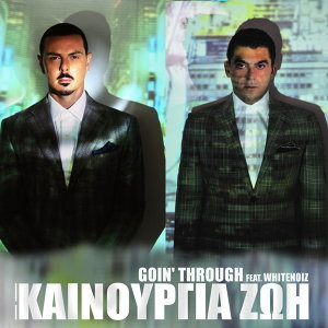 Kainourgia Zoi [feat. WhiteNoiz]