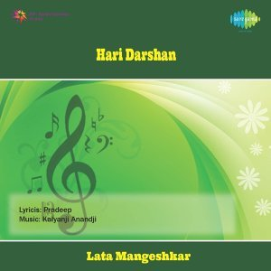 Hari Darshan - Original Motion Picture Soundtrack