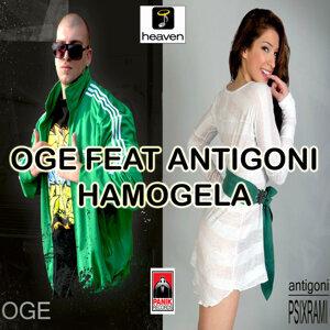 Hamogela (feat. Antigoni Psihrami)