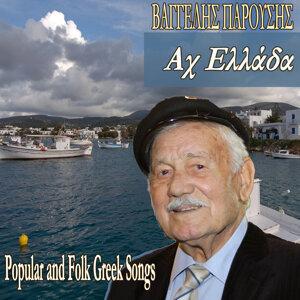 Ah Ellada (Popular and Folk Greek Songs)