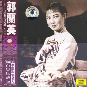 Famous Chinese Vocalists: Guo Lanying