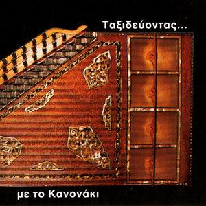 Travelling with the Kanun - Mes ti fotia, featuring Marina Manolakou, Dora Petridou