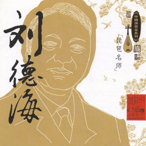 Masters Of Traditional Chinese Music - Liu Dehai: Pipa