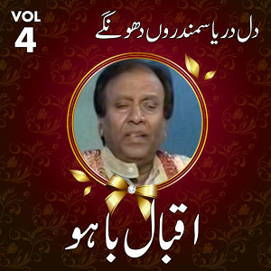 Iqbal Bahu, Vol. 4