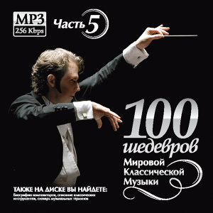 100 MASTERPIECES OF WORLD CLASSICAL MUSIC (THE PART 5)