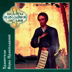 Шедевры православной музыки. Хранители веры православной