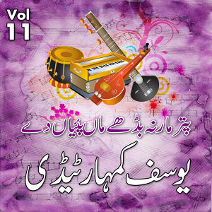Yousaf Kamhar Tedi, Vol. 11