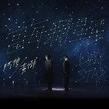 當每顆星星 合唱版 (Every Star (Chorus Version))