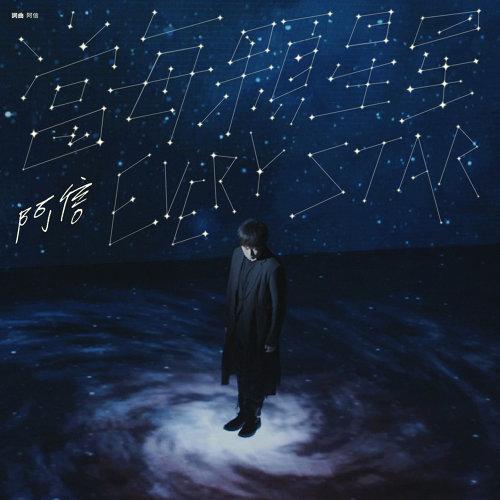 當每顆星星 阿信版 (Every Star (Ashin Version))