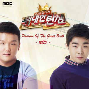 위대한탄생 Passion Of The Great Birth - RED