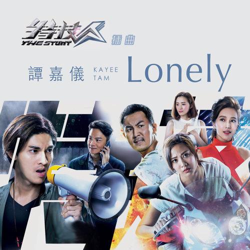 Lonely - TVB劇集 <特技人> 插曲