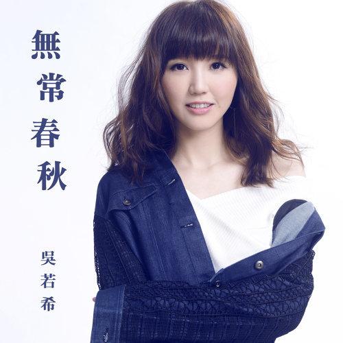 無常春秋 - TVB劇集 <延禧攻略> 主題曲