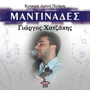 Giorgos Hatzakis - Mantinades
