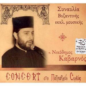 Concert of Byzantine Ecclesiastical Music in Patriarchate of Serbia