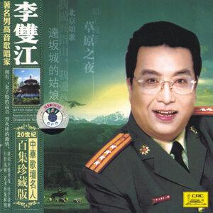 Famous Chinese Vocalists: Li Shuangjiang
