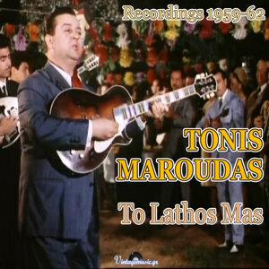 To Lathos Mas (Recordings 1959-1962)
