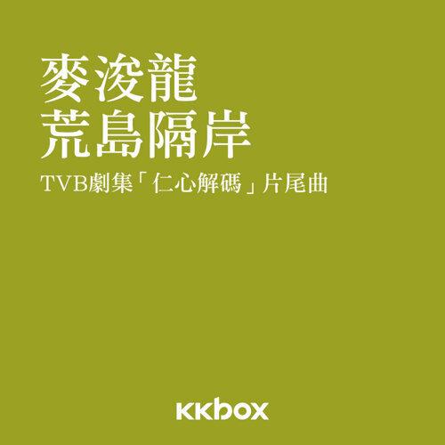 荒島隔岸 - TVB劇集<仁心解碼>主題曲