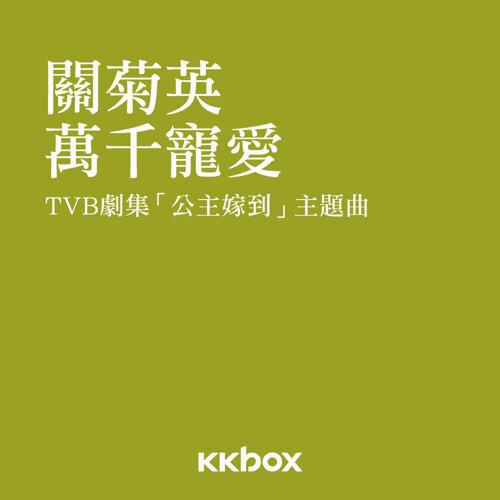 萬千寵愛 - TVB劇集<公主嫁到>主題曲