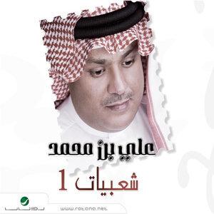 Shaabiyat 1