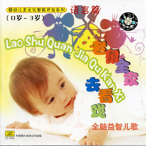 Childrens Songs For Intelligence Enhancement Vol. 2 (Ages 0 to 3)