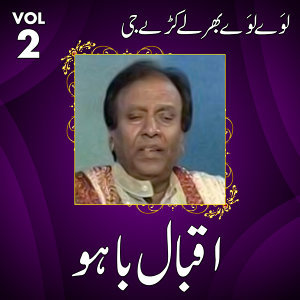 Iqbal Bahu, Vol. 2