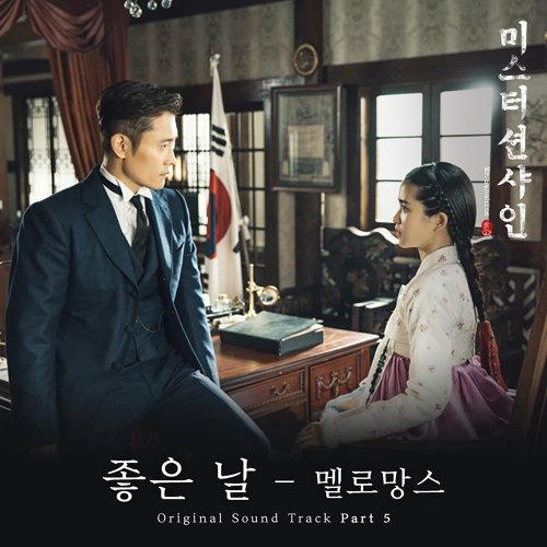 好日子 (Mr. Sunshine OST Part.5)