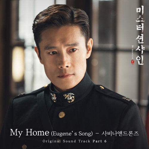 Mr. Sunshine OST Part.6 (My Home (Eugene's Song))