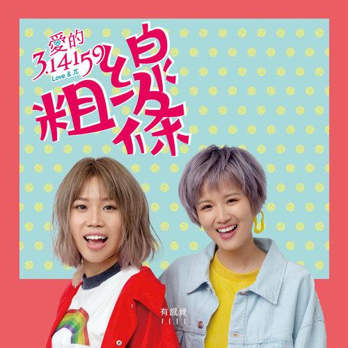 "粗線條 (東森創作 ""愛的3.14159"" 插曲) - The Insert Song from Ebc ""Love & π"""
