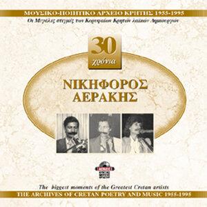 Nikiforos Aerakis 1955-1995