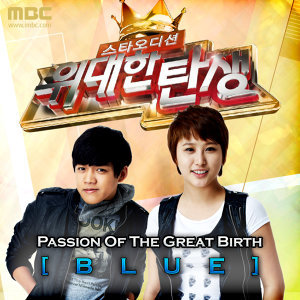 위대한 탄생 Passion Of The Great Birth - Blue