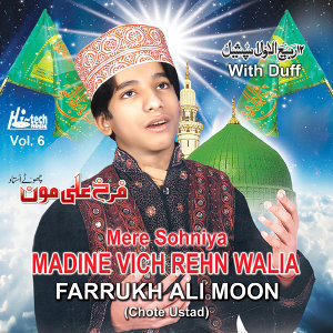 Mere Sohniya Madine Vich Rehn Walia Vol. 6 - Islamic Naats with Duff