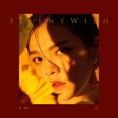 Silent Wish (無聲的願望) - <錯的人>英文版