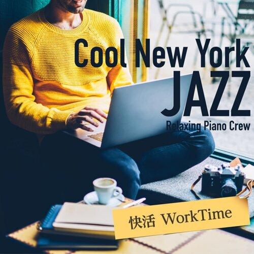 Cool New York Jazz ~ 快活 WorkTime ~