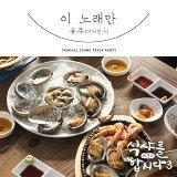 Let's Eat! 3 (Original Television Soundtrack), Pt. 3