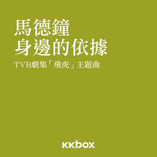 身邊的依據 - TVB劇集<飛虎>主題曲
