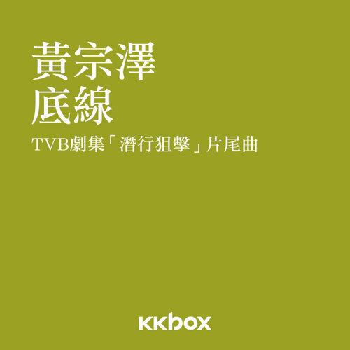 底線 - TVB劇集<潛行狙擊>片尾曲