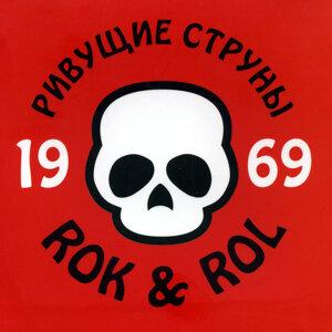 1969 Rok & Rol