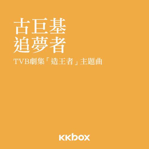 追夢者 (TVB劇集「造王者」主題曲)
